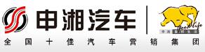 湖南申湘汽车集团