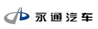 湖南永通汽车集团