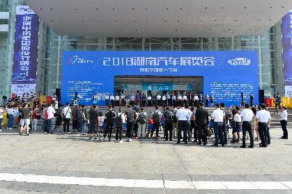 2018湖南车展