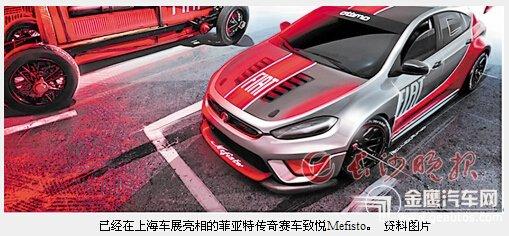 汽车生产厂家之一.而在庞大的   菲亚特   家族车型中,更涌高清图片