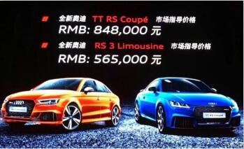 售56.50和84.80万,奥迪RS 3和TT RS上市!